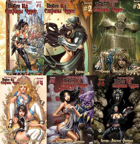 Побег из Страны Чудес (комплект из 6 выпусков)