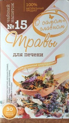 Чай травяной О самом главном № 15 для печени, 30 пакетиков