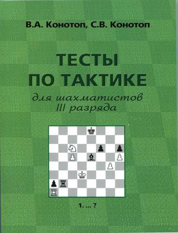 Электронная книга Тесты по тактике для шахматистов III разряда. PDF файл