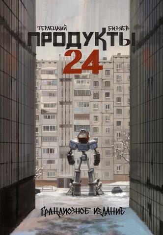 Продукты 24. Грандиозное издание (обложка Протас)
