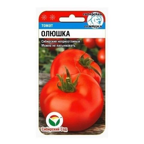 Олюшка 20шт томат (Сиб Сад)