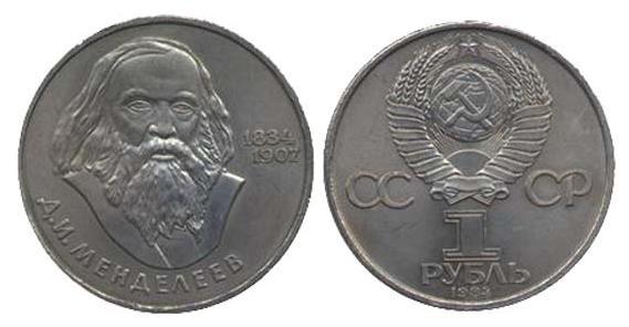 1 рубль 150 лет со дня рождения Д.И. Менделеева 1984 г.