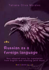 Russian as a foreign language. Non-adapted story for translation from English and retelling (with keys). Book 1 (levels C1 - C2)