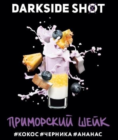 Darkside Shot Приморский Шейк