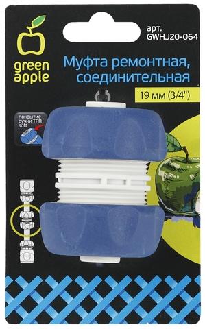 Муфта ремонтная 3/4 Green Apple GWHJ20-064