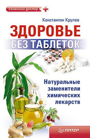 Здоровье без таблеток. Натуральные заменители химических лекарств