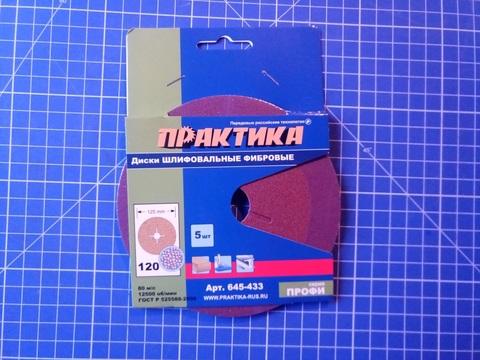 Круги фибровые гибкие ПРАКТИКА с центральным отверстием, 125 мм P 120  (5шт.) картонный по (645-433)