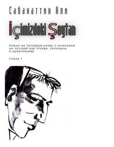 İçimizdeki Şeytan. Глава 1. Роман на турецком языке с переводом на русский для чтения, пересказа и аудирования