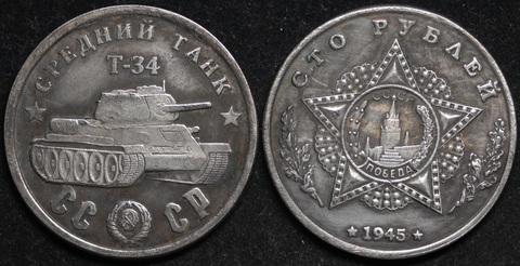 Жетон 100 рублей 1945 года СССР Средний танк Т-34 копия посеребрение Копия