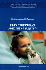 Ингаляционная анестезия у детей