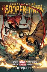 Комикс «Совершенный Человек-Паук. Том 3. Выхода нет»