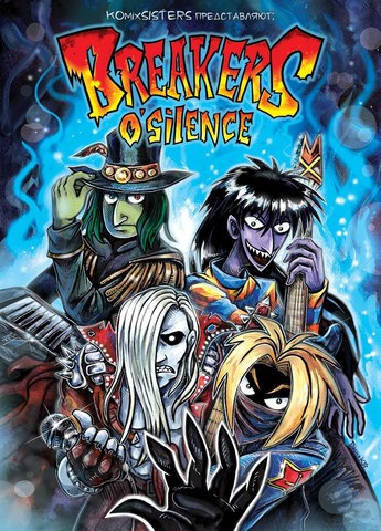 Breakers o' Silence (с автографами Komixsisters)