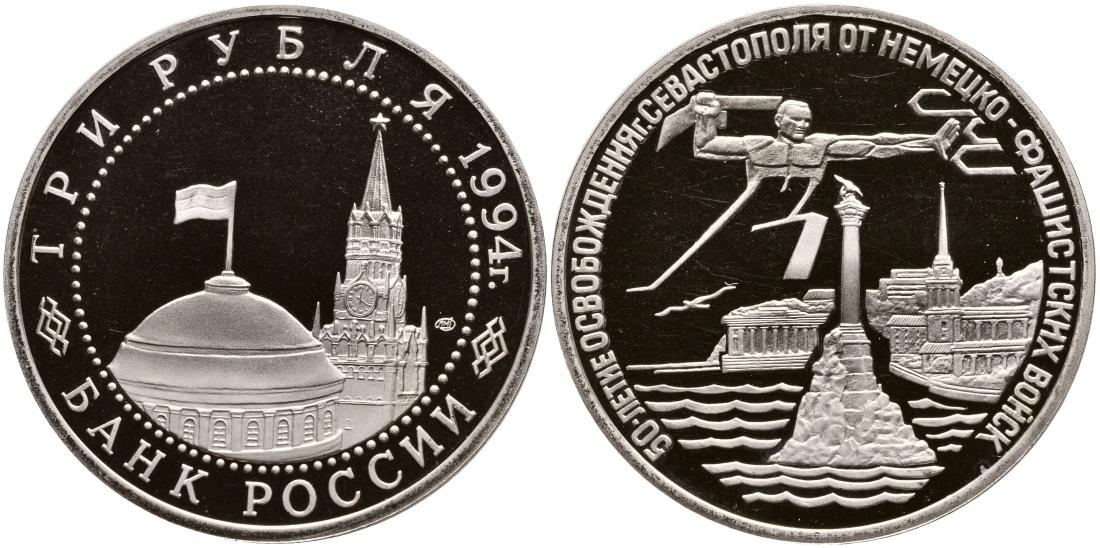 """(Proof) 3 рубля """"50-летие освобождения Севастополя от немецко-фашистских захватчиков"""" 1994 год"""