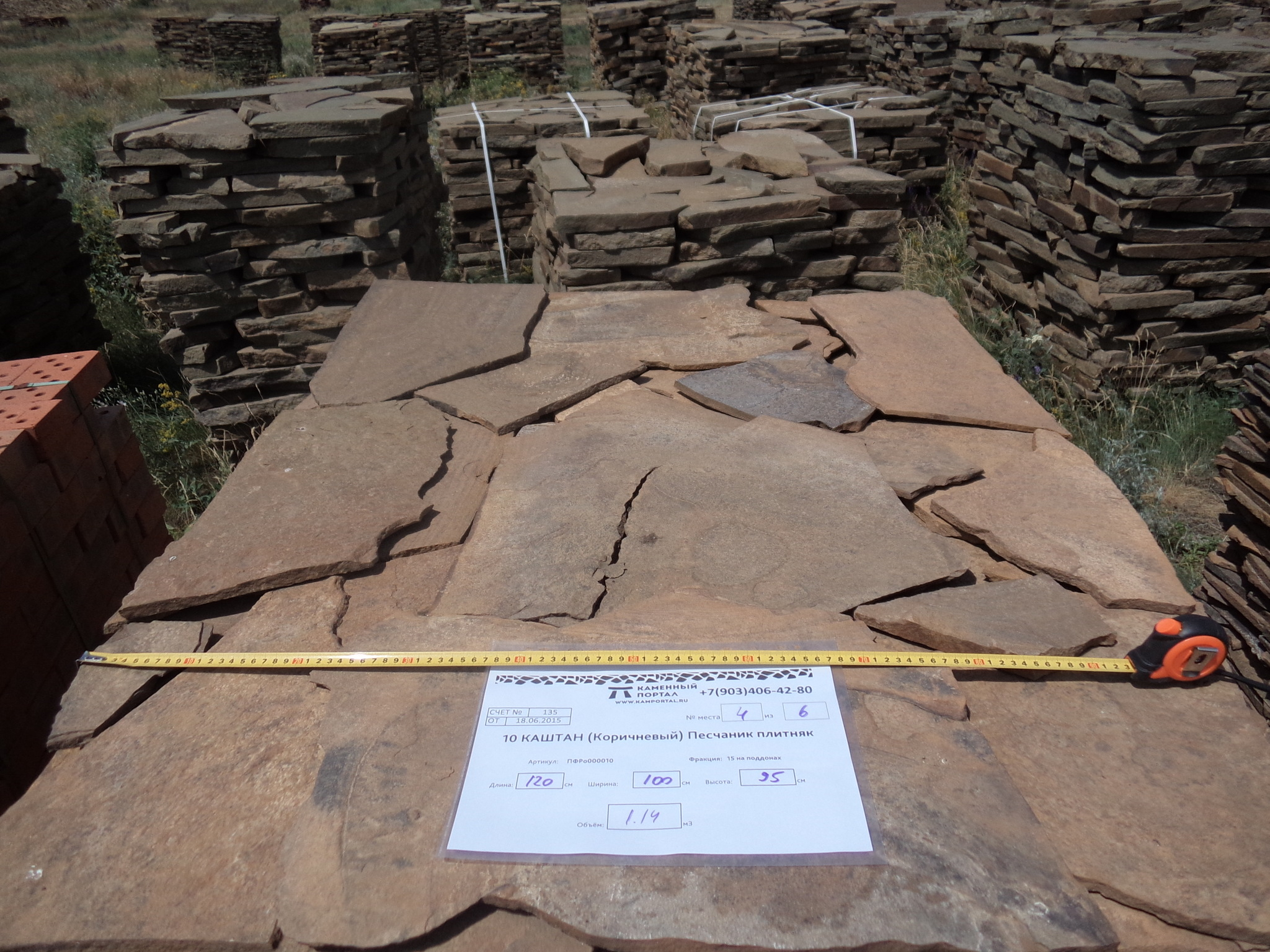 Песчаник плитняк Каштан на паллете