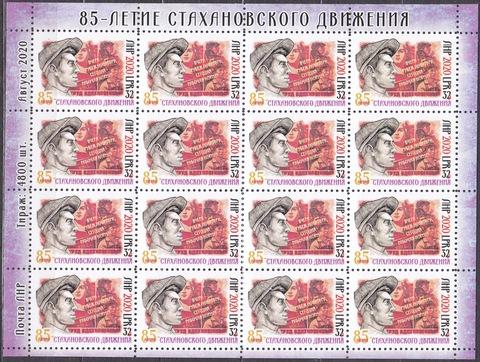 Почта ЛНР(2020 08.26.) 85-летие Стахановского движения- малый лист