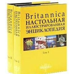 Britannica. Настольная энциклопедия. В 2-X томах. Том1-2