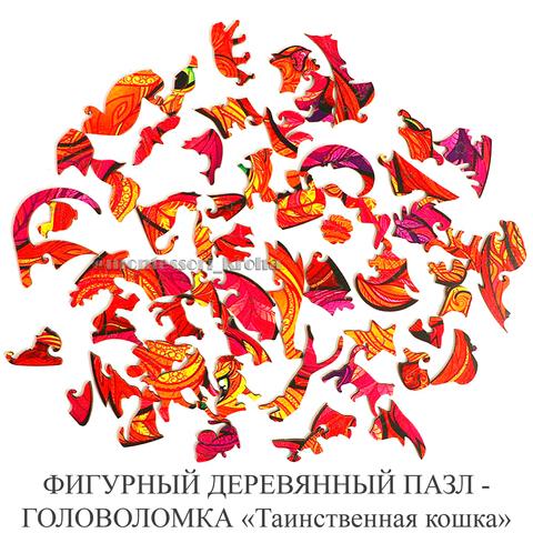 ФИГУРНЫЙ ДЕРЕВЯННЫЙ ПАЗЛ - ГОЛОВОЛОМКА «Таинственная кошка»