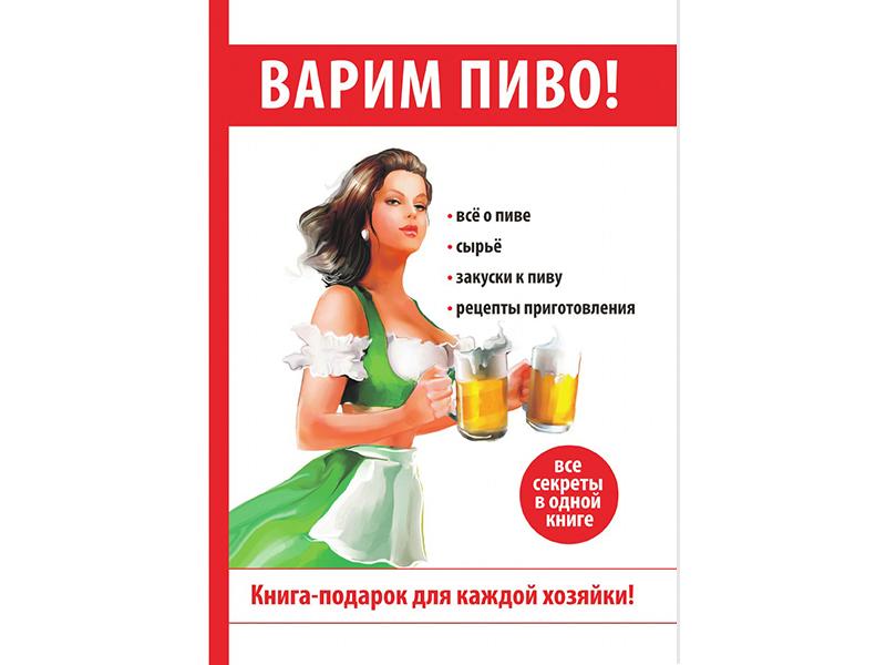 Литература Варим пиво (автор - Галимов Д.Р.) 013175.jpg
