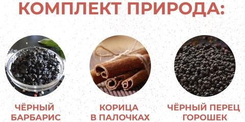КОМПЛЕКТ ПРИРОДА: Чёрный барбарис, Корица в палочках, Чёрный перец горошек