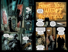Бэтмен. Двор Сов