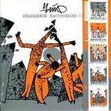 Чайф / Оранжевое Настроение - IV (Limited Edition)(CD)