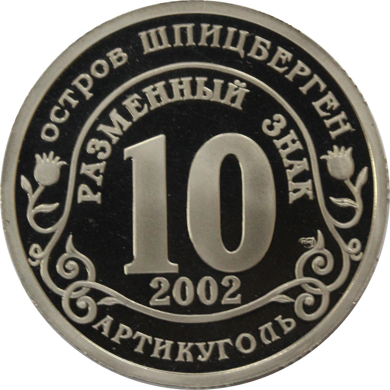 10 разменный знак 2002 года. Арктикуголь, остров Шпицберген. Наводнение - Юг России. PROOF