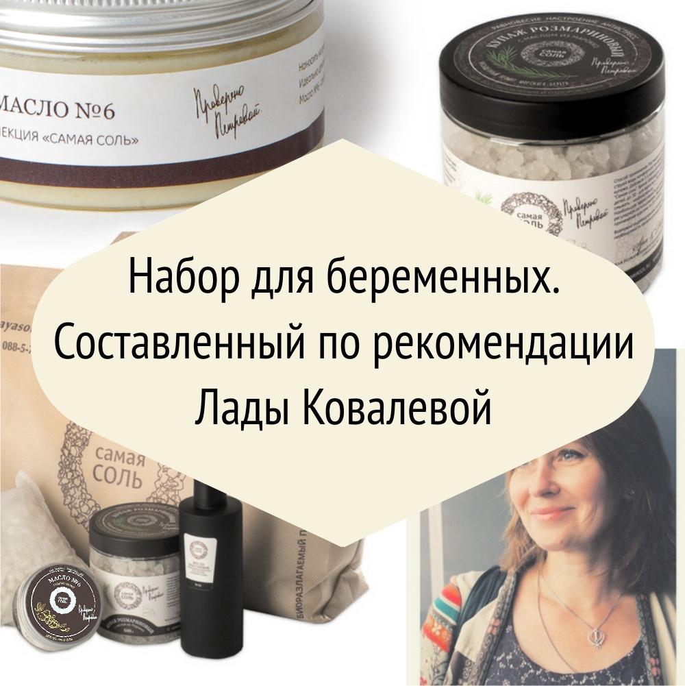 Набор для беременных, составленный по рекомендации Лады Ковалевой : 30 кг соли в фильтр-пакетах; Купаж Розмарин; Купаж Лаванда; Масло №6