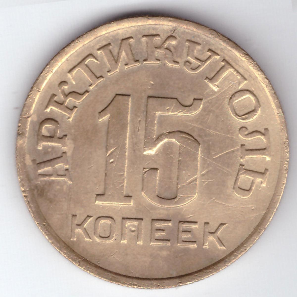15 копеек 1946 Шпицберген