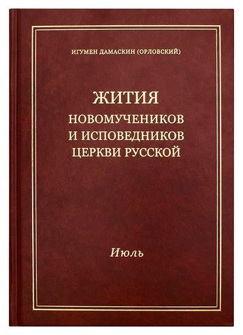 Июль. Жития новомучеников и исповедников Церкви Русской  (в 2 томах)