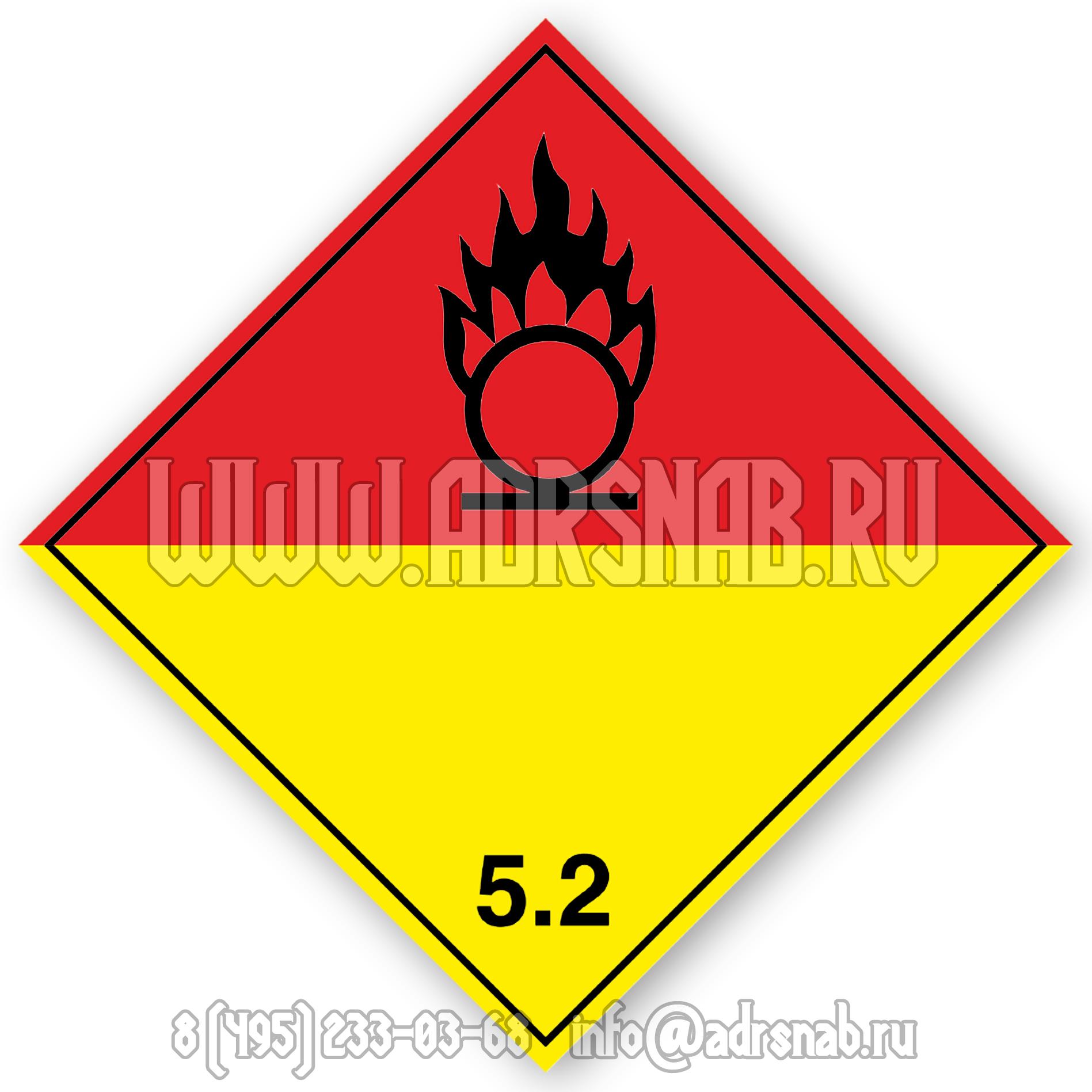 Большой знак опасности, класс 5.2