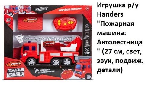 Машина р/у НАС1208-002 Пожарная Автолестница