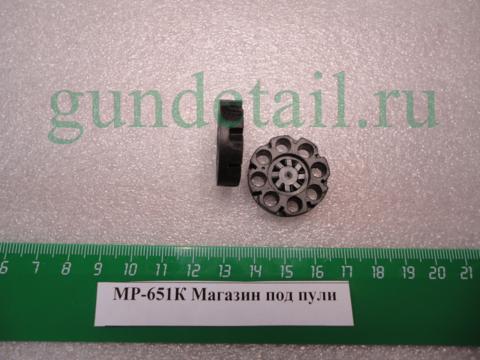 Магазин для пуль МР651К, МР-651