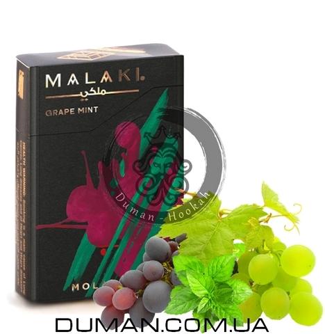 Табак Malaki Grape Mint (Малаки Виноград Мята)