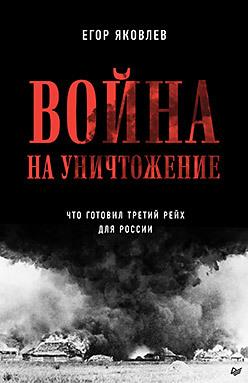 Война на уничтожение. Третий рейх и геноцид советского народа. Издание 2-е, перераб., доп.