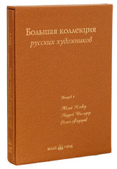 Большая коллекция русских художников. Вып.4