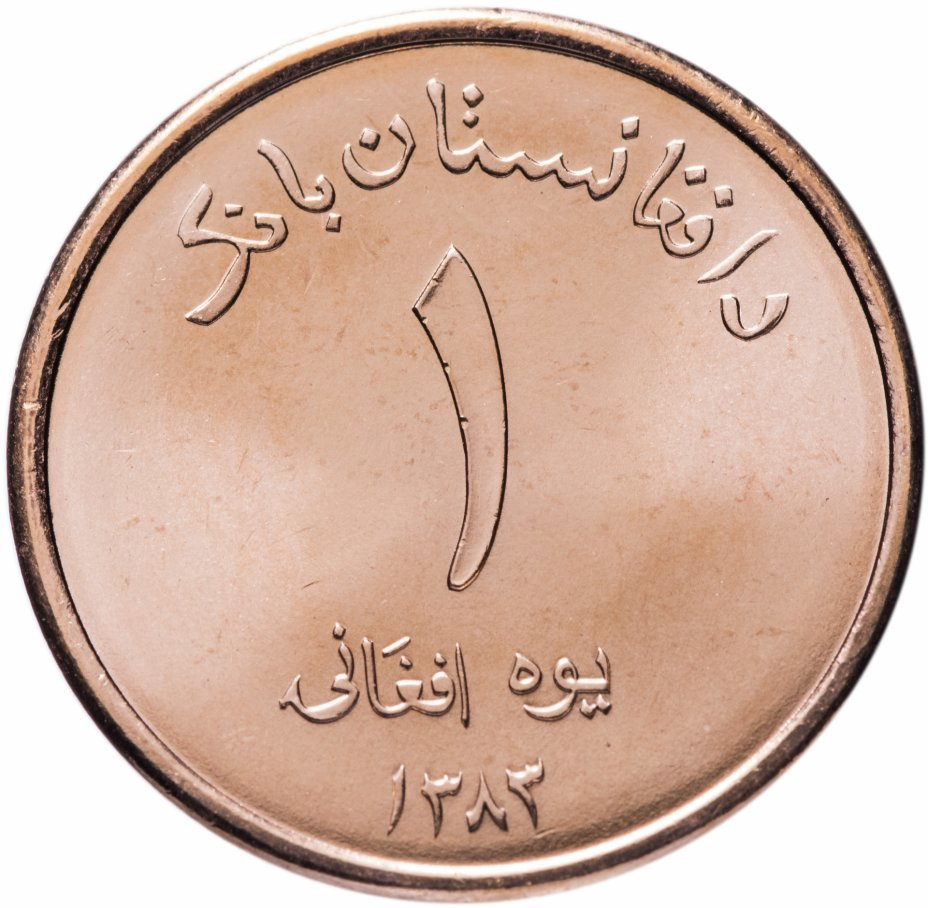 1 афгани. Афганистан. 2004 год. UNC