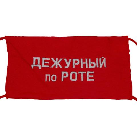 Повязка на рукав красная Дежурный по роте
