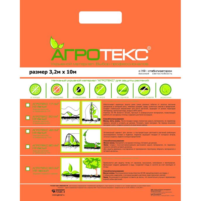 Купить Агротекс 60 - 3200*10м чёрный по низкой цене, доставка почтой наложенным платежом по России, курьером по Москве - интернет-магазин АгроБум