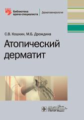 Атопический дерматит (Кошкин)