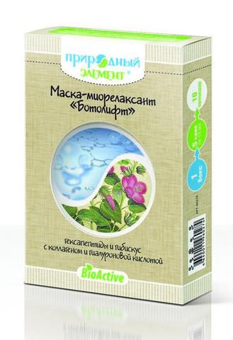 Маска-миорелаксант «Ботолифт»  (гексапептиды и гибискус с коллагеном и гиалуроновой кислотой для зон мимических морщин) 5х10 мл