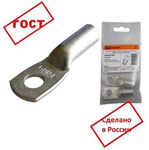 Наконечник медный луженый ТМЛ 25-8-7 ГОСТ 7386-80 (3 шт./упак.) TDM