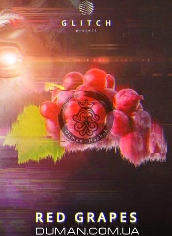 Табак Glitch Red Grapes (Глитч Красный Виноград)