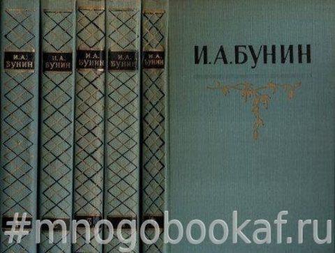 Бунин И.А. Собрание сочинений в пяти томах