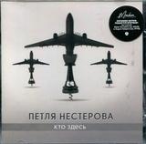 Петля Нестерова / Кто Здесь... (CD)