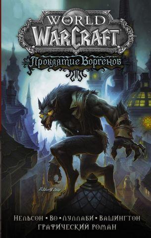 World of Warcraft. Проклятие Воргенов (уценка)