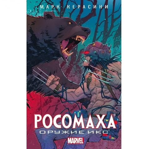 MARVEL/Росомаха: Оружие Икс