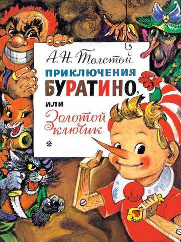 Приключения Буратино или Золотой Ключик. Рис. Л. Владимирского
