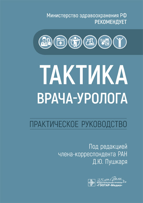 Новинки Тактика врача-уролога. Практическое руководство takt_urol.jpg