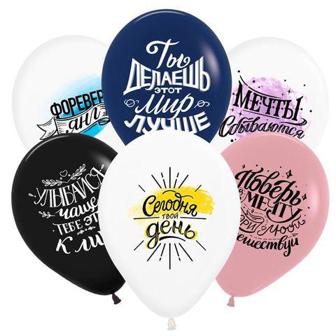 Воздушные шары Твой день. Ты делаешь мир лучше!, 36 см