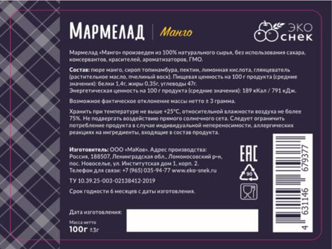 Мармелад натуральный «Манго» без сахара, 100 г
